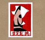 Hiroyoshi Kikusawa Bookplate
