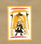 Yuzo Kitagawa Bookplate