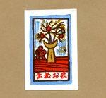 Shigeru Kuriyama Bookplate
