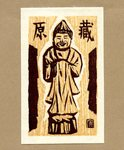 Doshun Mori Bookplate