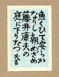 Doshun Mori Bookplate