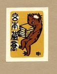 Yutaro Nakagawa Bookplate
