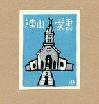 Hiroshi Nishihara Bookplate