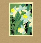 Yutaka Okubo Bookplate