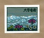 Yasushi Omoto Bookplate