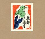 Kilachiro Shimozawa Bookplate