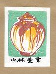 Tasaburo Takahashi Bookplate