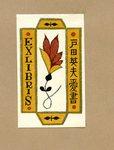Takeo Takei Bookplate