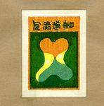 Gen Yamaguchi Bookplate