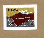 Susumu Yamaguchi Bookplate