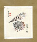 Kyosen Yano Bookplate