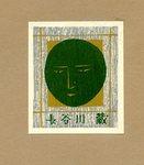 Masaji Yoshida Bookplate