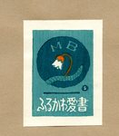 Umetero Azechi Bookplate