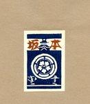 Okiie Hashimoto Bookplate