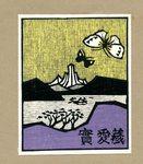 Yoshio Kanamori Bookplate