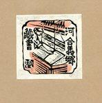 Sumio Kawakami Bookplate