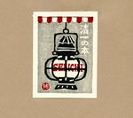 Yuzaburo Kawanishi Bookplate