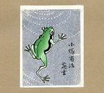 K. Kawasaki Bookplate