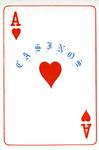 Casinos Car Club: Invitation (Ace of Hearts card) to a Casinos Car Club dance