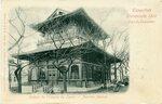 Section de l'Empire du Japan - Pavillon Central